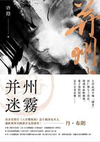 并州迷霧(狄仁傑系列1)