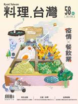 料理.台灣 7~8月號/2021 第58期