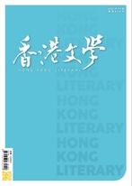 《香港文學》2021年7月號 NO.439