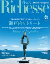 Richesse No.36 【日文版】