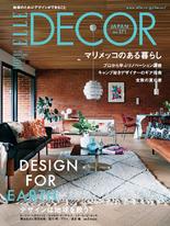 ELLE DECOR No.171 【日文版】