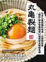 日本丸龜製麵好味道,在家輕鬆做:「麵匠」藤本智美精選62道 讚岐烏龍麵食譜