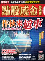 理財周刊1089期 點股成金特別版