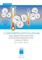 工业温度控制器网络化应用开发(表头自动化篇)