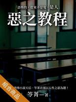 惡之教程【電子書+有聲書】