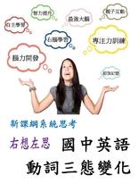 國中英語-動詞三態變化