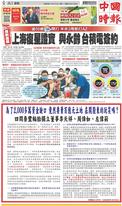 中國時報 2021年7月12日