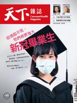 【天下雜誌 第727期】新冠畢業生