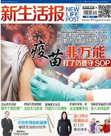 新生活报 ( 4744)