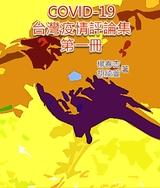COVID-19台灣疫情評論集 (第一册)