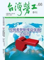 《台灣勞工季刊》第66期