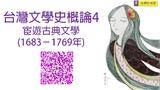 台灣文學史概論4宦遊古典文學(1683-1769年)只有講義版本