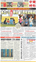 中國時報 2021年7月18日