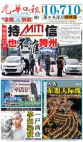 光華日報(晚报)2021年07月19日