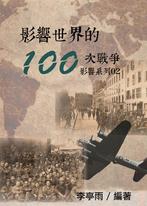 【影響系列02】影響世界的100次戰爭