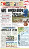 中國時報 2021年7月19日