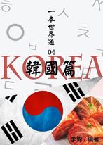 一本世界通06:韓國篇