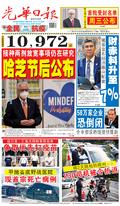 光華日報(晚报)2021年07月20日