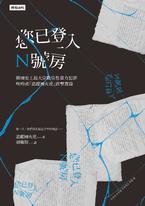 您已登入N號房──韓國史上最大宗數位性暴力犯罪吹哨者「追蹤團火花」直擊實錄