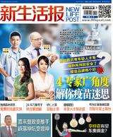 新生活报 ( 4745)