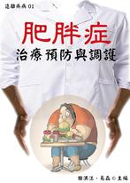 【遠離疾病01】肥胖症治療預防與調護