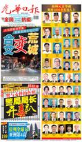 光華日報2021年07月22日