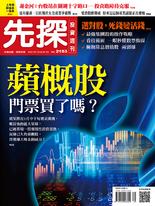 【先探投資週刊2153期】蘋概股門票買了嗎?
