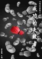 【思考的藝術01】:成功的失敗者