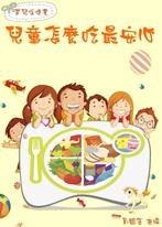 【育兒保健書】兒童怎麼吃最安心