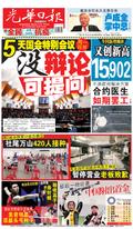 光華日報(晚报)2021年07月25日