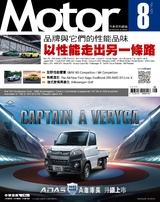 汽車百科雜誌 NO.429 /2021年8月號