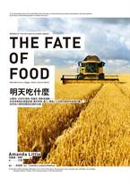 明天吃什麼:AI農地、3D列印食物、培養肉、無剩食運動……