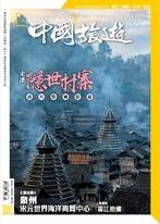 《中國旅遊》 2021年8月號 (494期)