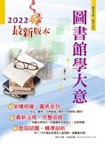 圖書館學大意-AC31
