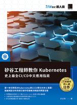 矽谷工程師教你Kubernetes:史上最全CI/CD中文應用指南(iT邦幫忙鐵人賽系列書)