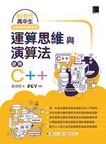 AI世代高中生也能輕鬆搞懂的運算思維與演算法-使用C++