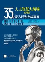 人工智慧大現場實用篇-35天從入門到完成專案