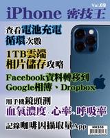 iPhone 密技王 Vol.69【了解電池健康度】