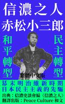 信濃之人:赤松小三郎(繁體中文版)