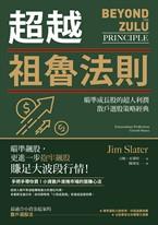 超越祖魯法則:瞄準成長股的超人利潤,散戶選股策略經典(三版)