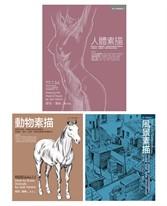 人體+動物+風景素描合集(共三冊):人體素描+動物素描+風景素描