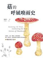 菇的呼風喚雨史(暢銷修訂版):從餐桌、工廠、實驗室、戰場到農田,那些人類迷戀、依