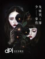 dpi設計插畫誌 - 8月號/2021第252期