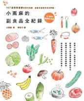 小雨麻的副食品全紀錄:167道寶寶超愛的當令食譜,過敏兒這樣吃也沒問題!【10萬冊熱