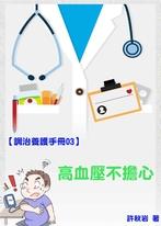 【調治養護手冊03】高血壓不擔心