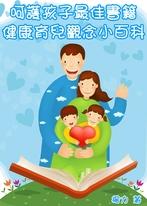 呵護孩子最佳書籍:健康育兒觀念小百科