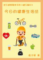 勞工健康專業手冊【礦工篇02】今日的健康生活法