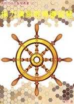 易經的四大智慧叢書 02《楊力講易經領導智慧》