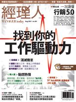 經理人月刊 8月號/2021 第201期