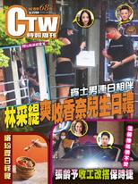 時報周刊+周刊王 2021/08/04 第2268期